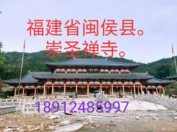福建省闽侯县崇圣禅寺